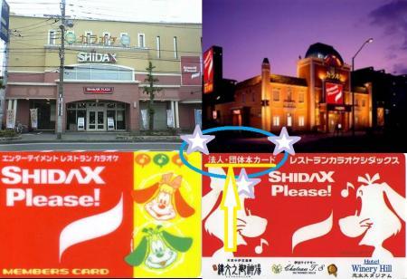 シダックス カラオケ店風景とシダックスの法人・団体本カードの完全無修正デジカメ編集写真画像