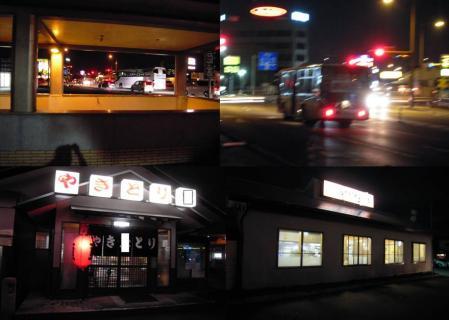 嫁の誕生日4月10日は沼津市ぐるめ街道沿いの焼き鳥屋へイク完全無修正デジカメ編集写真画像