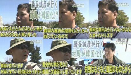 完全無修正デジカメ編集モロ見せ写真画像の勝谷誠彦が行く対馬が韓国化の韓国人のコメントをどうぞ