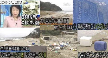 完全無修正デジカメ編集写真画像山口放送にて日本海沿岸に大量の韓国のポリ容器の漂着事件