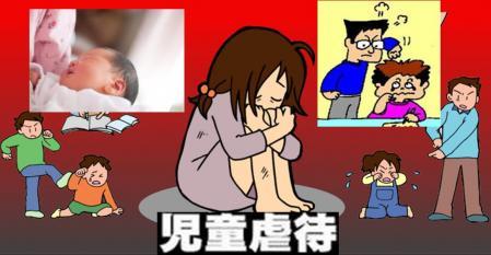 完全無修正堺市の幼児虐待イラスト画像