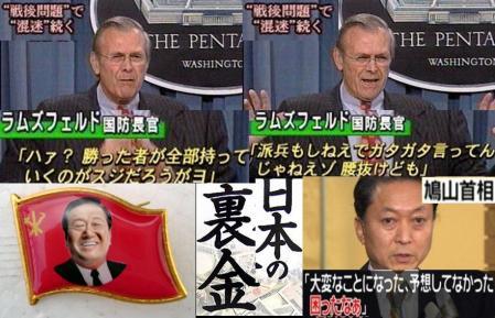 アメリカのラムズフェルド国防長官が日本裏金の小沢民主政権に対し戦後問題で混迷続く中の完全無修正デジカメ編集写真