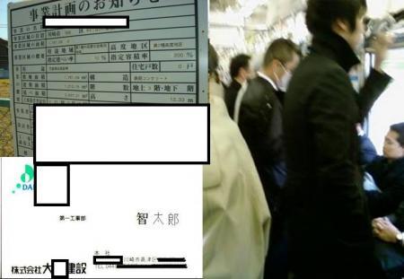 川崎市JR小田急線の通勤で現場へ向かう:完全無修正写真