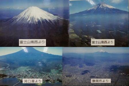 写真展で撮った富士山写真画像で富士山南西よりと河口湖よりと靜岡南よりの完全無修正デジカメ写真画像
