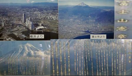 富士山憲章撮影と横浜からの富士山に富士西よりの富士山完全無修正デジカメ写真画像