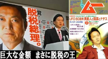 鳩山総理は巨大な金額まさに脱税の王 日本国家のリーダーで良いわけないぞの完全無修正写真