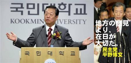 疑いの民主党小沢幹事長に振り回される平野博文にどうなるのかの完全無修正写真
