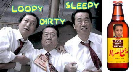 日本国家の恥さらしの官どもの民主党幹部の完全無修正写真