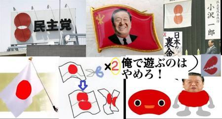 民主党の国旗の作られた日本を危機に追い込んだ原因の大きな1つの完全無修正小沢幹事長の写真なのだ.