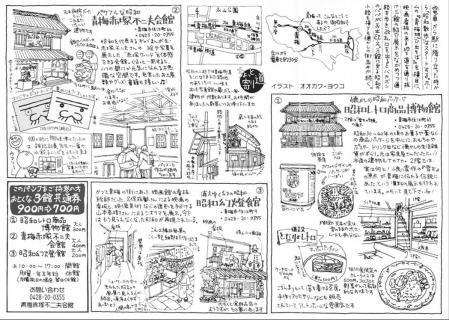 赤塚不二夫記念館のパンフレット完全無修正写真だよん