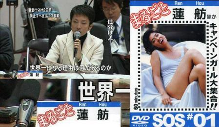 民主党の蓮舫議員の仕分け第二弾だが蓮舫議員の過去まるだしキャンペーンガールだっての完全無修正写真だわさ