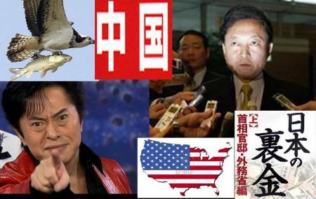 民主党事業仕分けでは中国とアメリカを気にしながらも飛ぶ鳥が獲物をゲットするかの様にの行動言動にモノを申す水木一郎の完全無修正写真だぁ