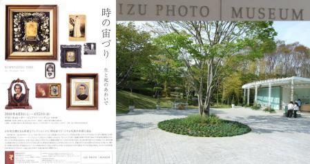 IZU PHOTO MUSEUM 時の宙づり 生と死のあわいで写真