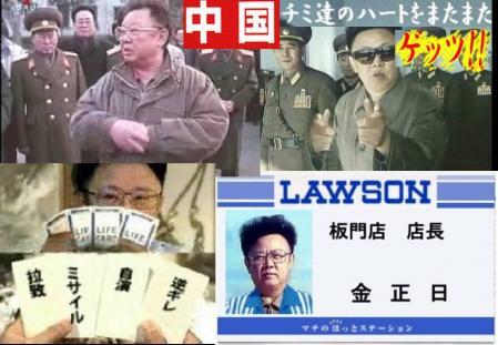 金正日が中国を訪れ拉致かミサイルか自演か逆ギレするのかローソン店長になりきりゲッツの完全無修正写真