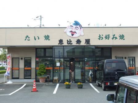 富士市の恵比寿屋で美味いたい焼きとお好み焼きを母へのお土産を購入する完全無修正高画質写真画像