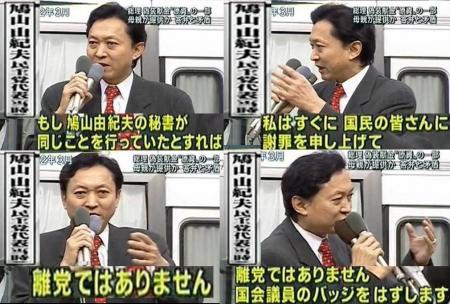鳩山由紀夫民主党代表の当時から国民をだまして来た嘘の完全無修正写真なのよね