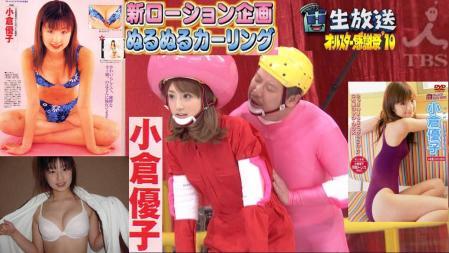 小倉優子がTBSテレビオールスター感謝祭2010にて新ローション企画ぬるぬるカーリングで芸人にセクハラを受けている完全無修正高画質写真