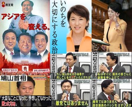 嘘をつき過ぎて焦り狂う鳩山総理大臣の自業自得でも日本の代表者か哀れだよね完全無修正写