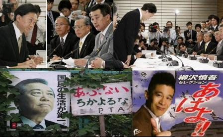 鳩山総理が沖縄県知事と会談するが駄目でレッドカード原因はPTAも危ない近寄るな指令を出している小沢幹事長にあるに違いない完全無修正写真