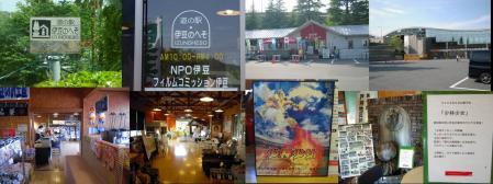 道の駅靜岡県東部地方の伊豆のへそで伊豆の情報や靜岡県東部地方で撮影等がされた作品ここでは柴崎コウ主演映画少林少女のロケで使われた小道具が展示されたいたの完全無修正写真画像