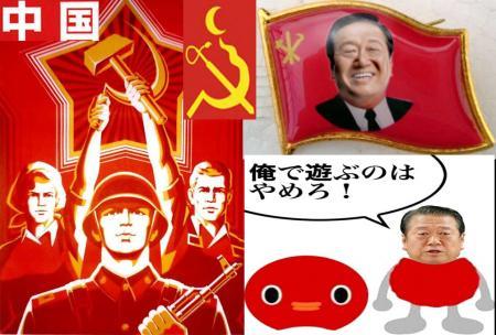 中華人民共和国に縁している民主党の小沢幹事長の完全無修正写真