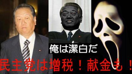 12日午後に国会入りした民主党は増税で献金もで有名な小沢幹事長完全無修正写真
