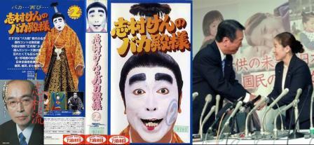 谷亮子選手が民主党から立候補かよ 志村けんのバカ殿様はハチマキしてないけれどね写真