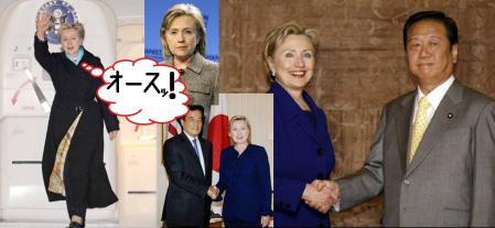 アメリカのクリントン国務長官が来訪し普天間問題5月末までの決着会談を完全無修正写真でどうぞ
