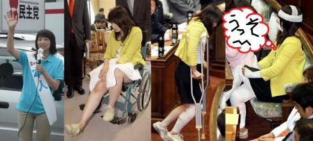 三宅雪子(45)民主党議員が自民党議員に怪我されたのかよこんなにもの完全無修正写真画像だわ