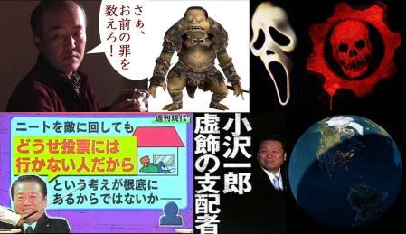 民主党 小沢一郎 未だに罪を認めずに 参院選ではニートを摘に回しても どうせ投票には行かない人だからと言う考えが根底にある完全無修正悪党写真でごわす