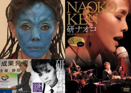 研ナオコがアバターに変装ってもおかしかないね研ナオコは靜岡県出身なんですよの完全無修正写真