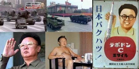 金正日総書記の㊙私生活写真 北朝鮮がまた発射なのかテポドンミサイル完全無修正デジカメ編集写真