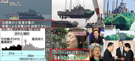 北朝鮮の魚雷による攻撃以外 説明できない ソウル市民の反応としては アメリカが北朝鮮を攻撃したら日本を相手に戦いますと言う恐ろしきコメント完全無修正デジカメ編集画像