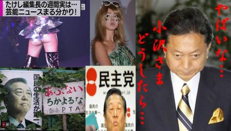沢尻エリカヒップが騒がれたが 民主党 鳩山首相 ヤバイ 小沢幹事長様 どうしたら完全無修正デジカメ編集モロ写真