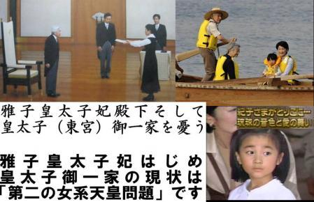 天皇ご一家は国民では無く日本国家の象徴なんだとさ完全無修正デジカメ編集写真