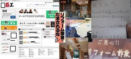 靜岡県東部地方で詐欺逮捕されたリフォーム会社エロケンのホームページ完全無修正写真画像