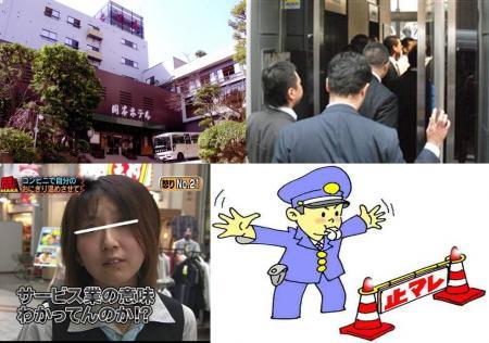 岡田太郎の岡田ホテルは宿泊料金が高いしね完全無修正写真画像