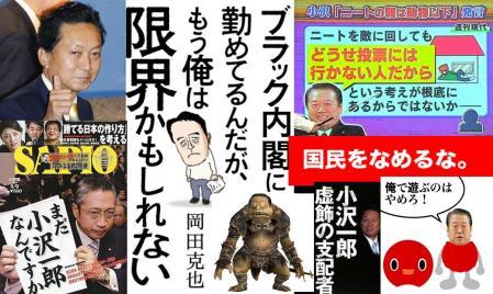 鳩山首相は辞職 民主党 小沢幹事長の辞職はまだか完全無修正写真