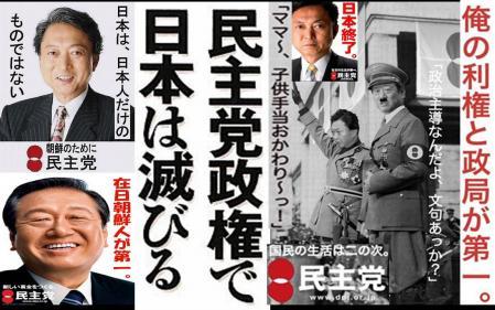 民主党政権で日本は滅びる 国民の生活は二の次で在日朝鮮人や外国人の票集めの為に動く鳩山に小沢完全無修正デジカメ編集写真