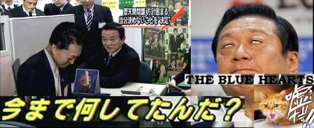 今まで多くの嘘で国民をだましてきた民主党の鳩山や小沢に麻生元総理が語りかける完全無修正デジカメ編集