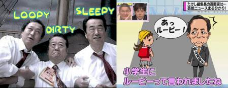 完全無修正デジカメ写真いいかげんな民主党幹部で鳩山はルーピーなら菅はスリーピーでしょう
