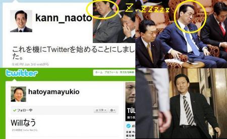 ツイッターを始めた菅直人新総理だが、居眠り常習犯スリーピー菅が新たな日本のリーダーで不安でいっぱい完全無修正デジカメ編集写真