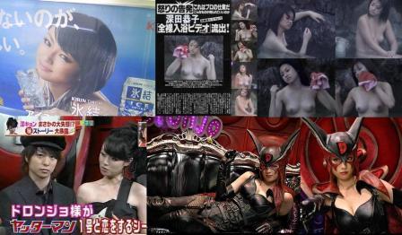 深田恭子全裸入浴ビデオ流出ヤッターマンのでドロンジョ様が恋をするシーン完全無修正写真画像