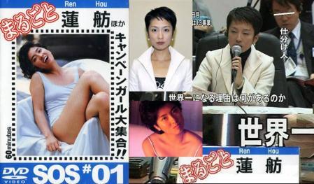 蓮舫大臣のキャンペーンガール時代のまるごと蓮舫大臣の完全無修正写真