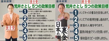 民主党 荒井さとし 大臣の日本の裏金操作方法 基本政策 完全無修正デジカメ編集写真もろ画像