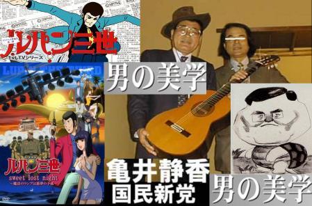 完全無修正デジカメ編集写真国民新党亀井静香代表のルパン三世で言う男の美学とはいったい