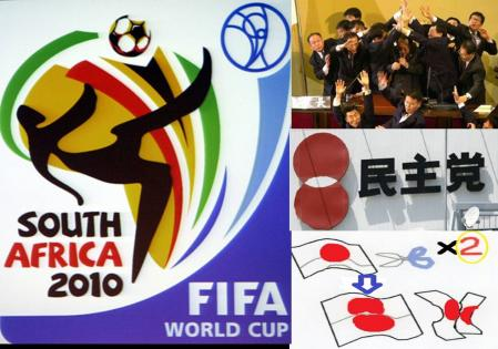 FIFA ワールドカップ 日本代表応援してるのに 民主党菅内閣は一時的人気があるそうでの完全無修正デジカメ編集