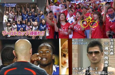 FIFAワールドカップ2010 日本頑張れ 元日本代表 三浦知良選手も陰ながらの応援を 完全無修正デジカメ編集写真