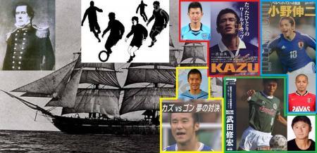 サッカーの日本伝来 <br /><br /> <span style=