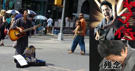 ギター侍 波多ヨウク イン ロサンゼルスで残念 完全無修正写真画像